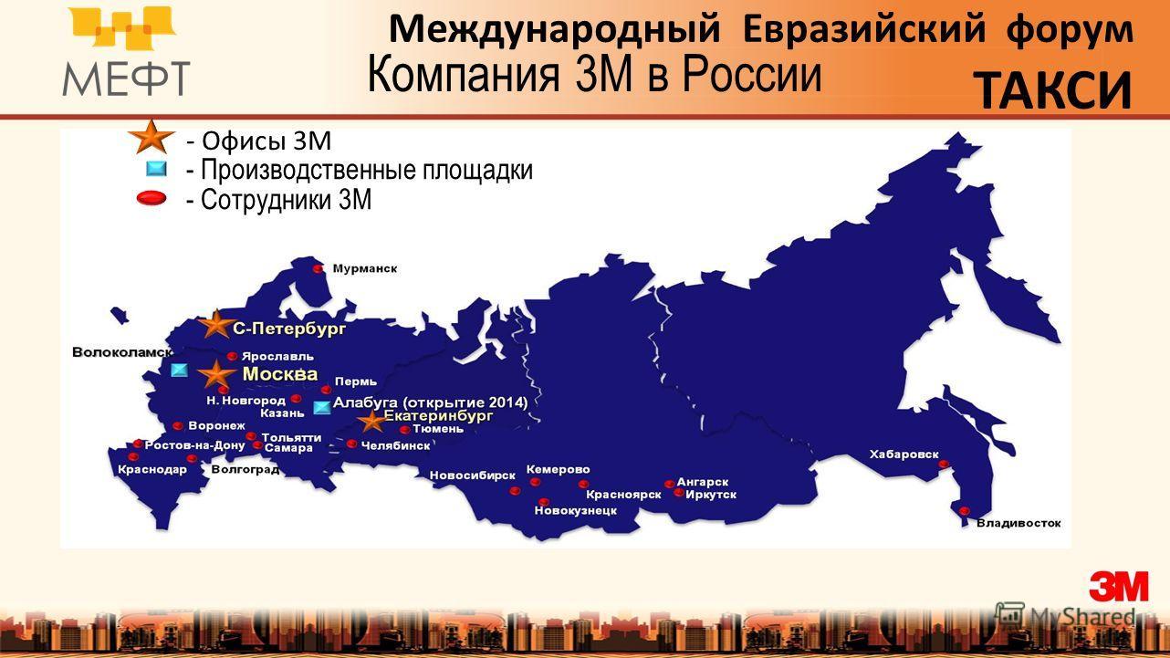 Международный Евразийский форум ТАКСИ Компания 3M в России - Офисы 3М - Производственные площадки - Сотрудники 3M
