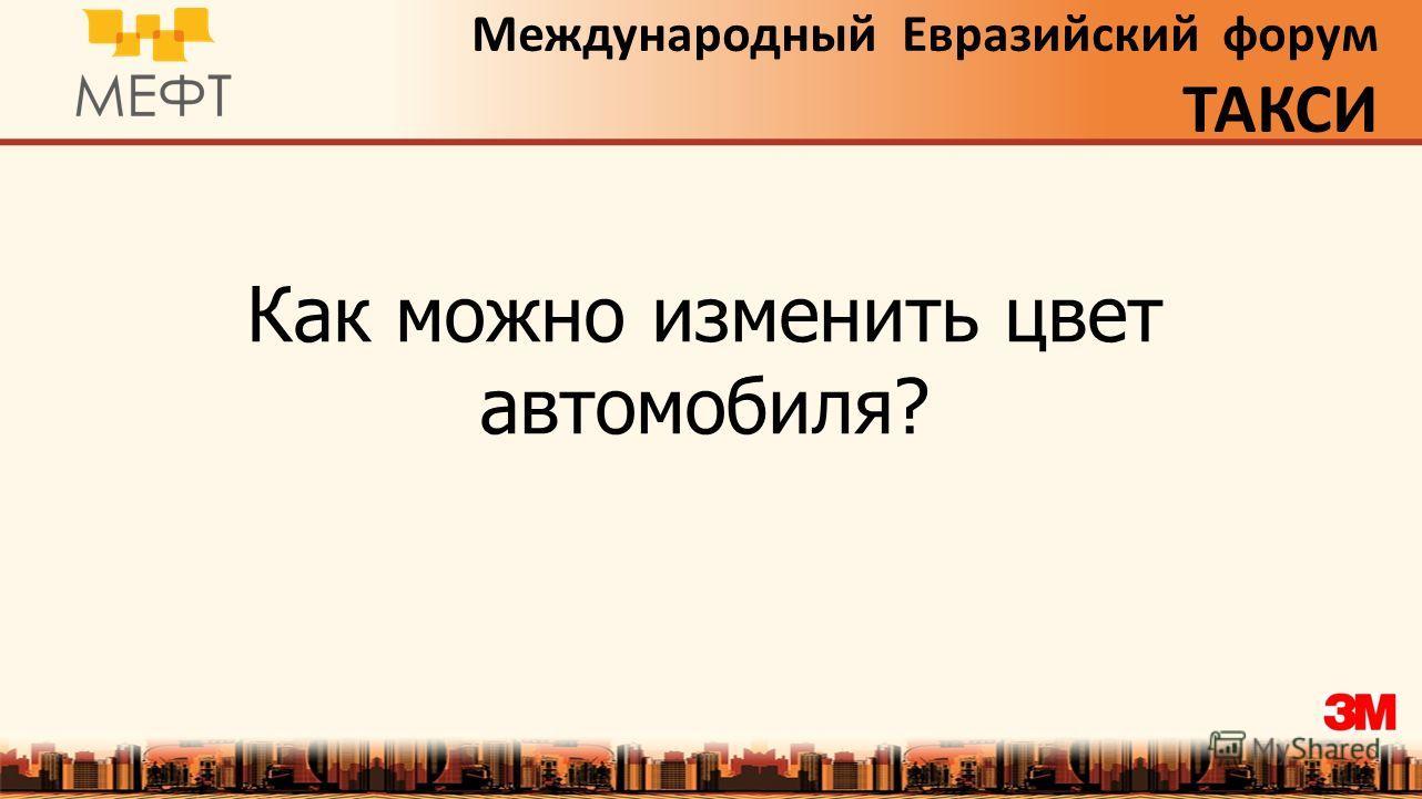 Международный Евразийский форум ТАКСИ Как можно изменить цвет автомобиля?