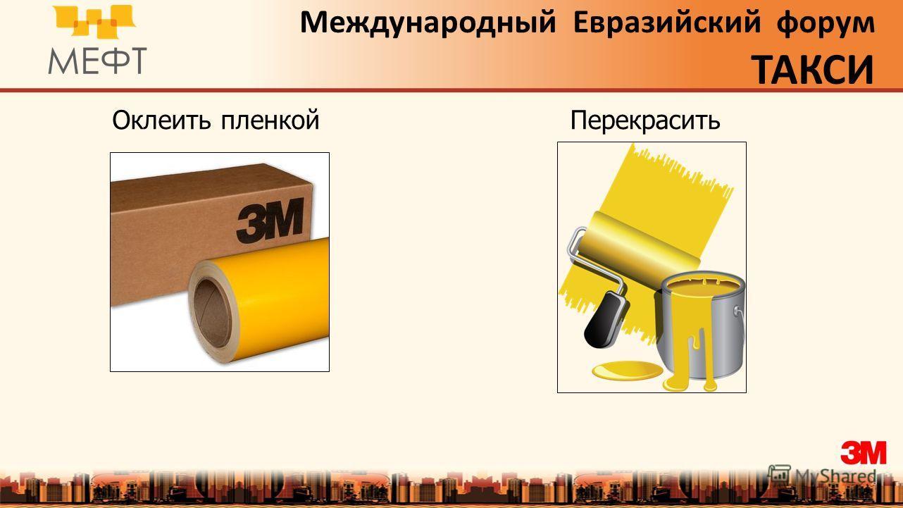 Международный Евразийский форум ТАКСИ Оклеить пленкойПерекрасить