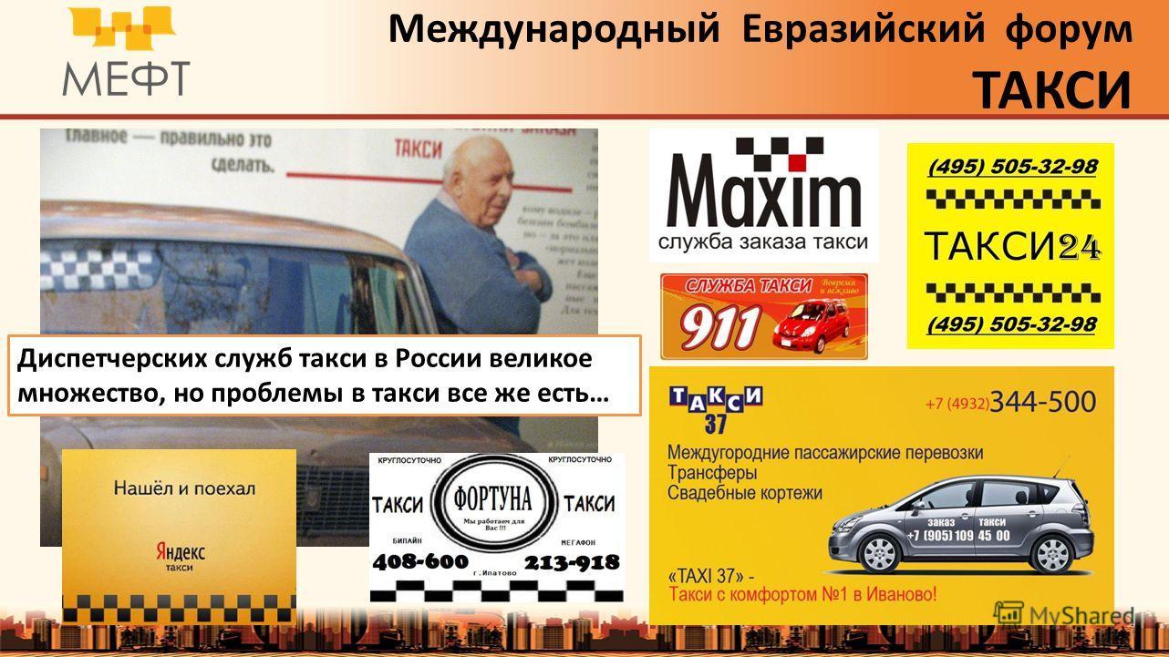 Международный Евразийский форум ТАКСИ Диспетчерских служб такси в России великое множество, но проблемы в такси все же есть…