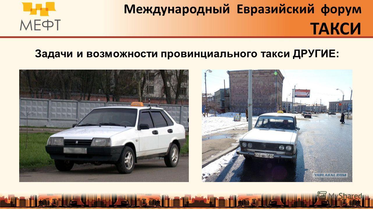 Международный Евразийский форум ТАКСИ Задачи и возможности провинциального такси ДРУГИЕ: