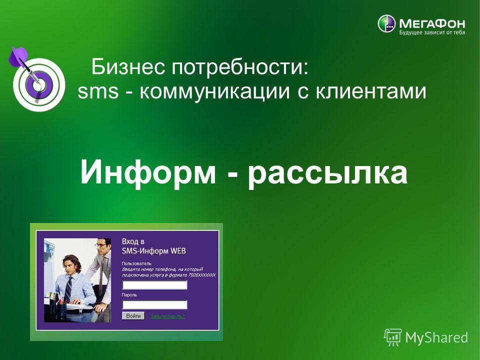 Информ - рассылка Бизнес потребности: sms - коммуникации с клиентами