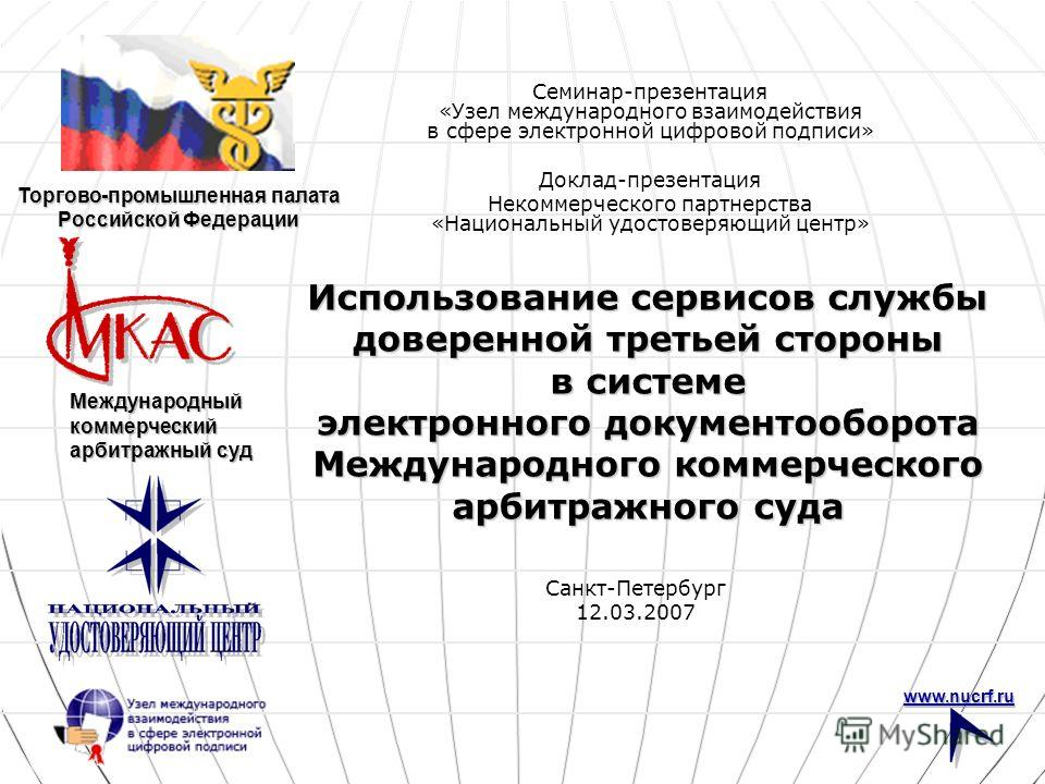 www.nucrf.ru Использование сервисов службы доверенной третьей стороны в системе электронного документооборота Международного коммерческого арбитражного суда Международный коммерческий арбитражный суд Семинар-презентация «Узел международного взаимодей