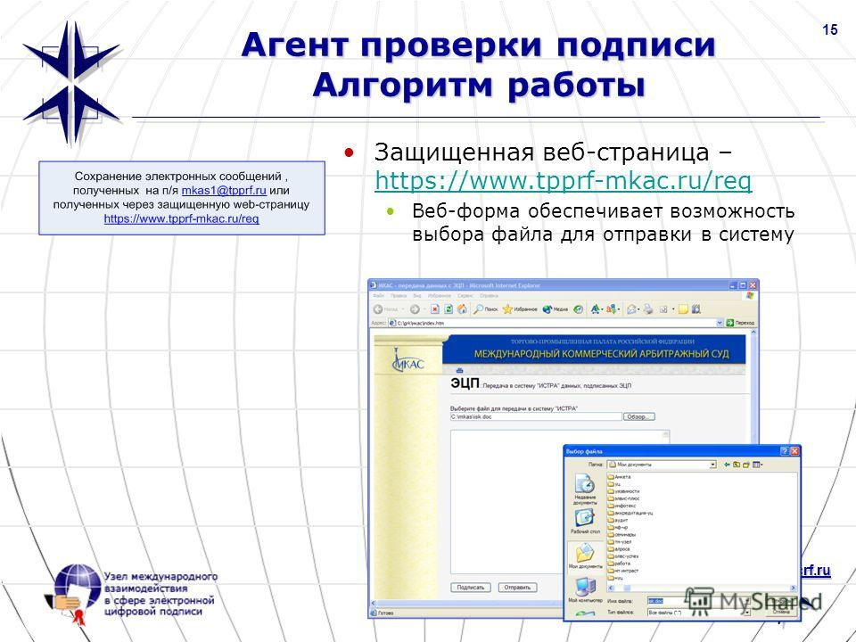 www.nucrf.ru 15 Агент проверки подписи Алгоритм работы Защищенная веб-страница – https://www.tpprf-mkac.ru/req https://www.tpprf-mkac.ru/req Веб-форма обеспечивает возможность выбора файла для отправки в систему