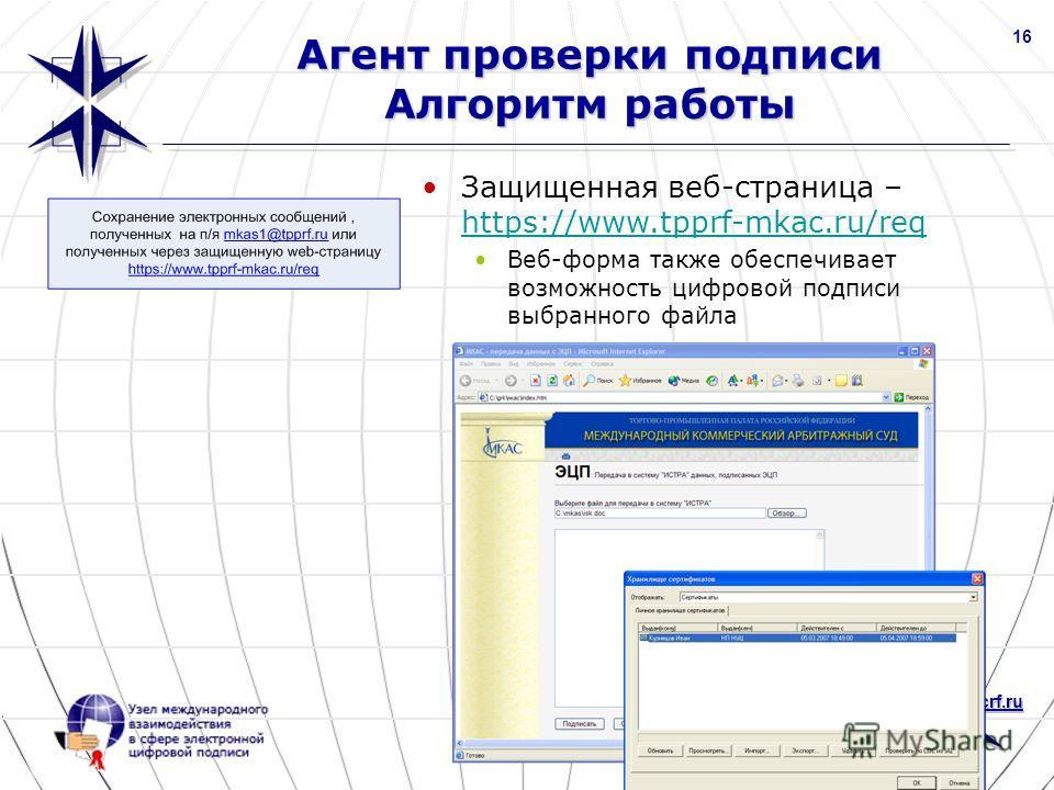 www.nucrf.ru 16 Агент проверки подписи Алгоритм работы Защищенная веб-страница – https://www.tpprf-mkac.ru/req https://www.tpprf-mkac.ru/req Веб-форма также обеспечивает возможность цифровой подписи выбранного файла