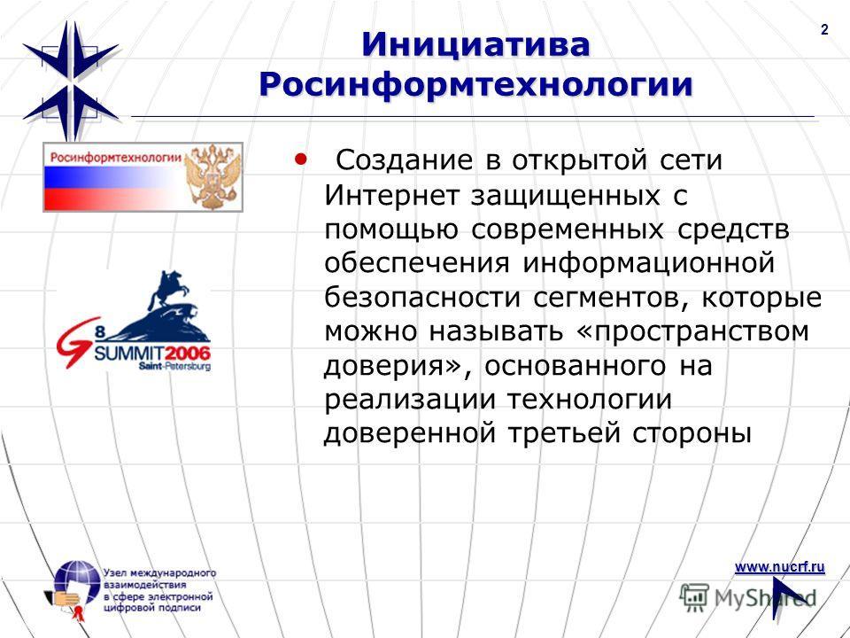 www.nucrf.ru 2 Инициатива Росинформтехнологии Создание в открытой сети Интернет защищенных с помощью современных средств обеспечения информационной безопасности сегментов, которые можно называть «пространством доверия», основанного на реализации техн
