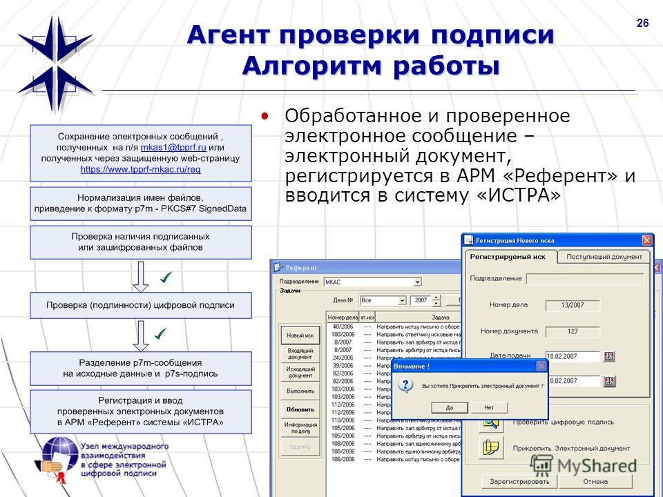 www.nucrf.ru 26 Агент проверки подписи Алгоритм работы Обработанное и проверенное электронное сообщение – электронный документ, регистрируется в АРМ «Референт» и вводится в систему «ИСТРА»