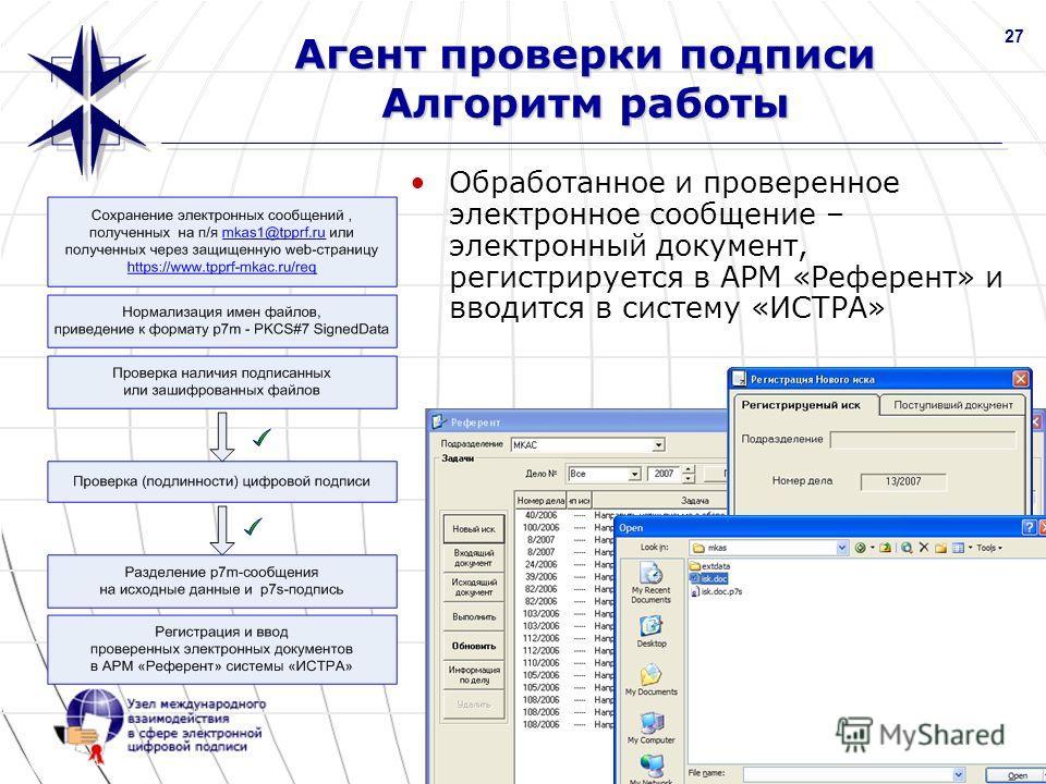 www.nucrf.ru 27 Агент проверки подписи Алгоритм работы Обработанное и проверенное электронное сообщение – электронный документ, регистрируется в АРМ «Референт» и вводится в систему «ИСТРА»