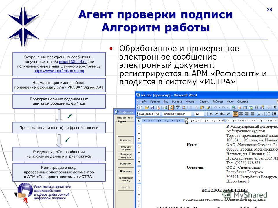 www.nucrf.ru 28 Агент проверки подписи Алгоритм работы Обработанное и проверенное электронное сообщение – электронный документ, регистрируется в АРМ «Референт» и вводится в систему «ИСТРА»