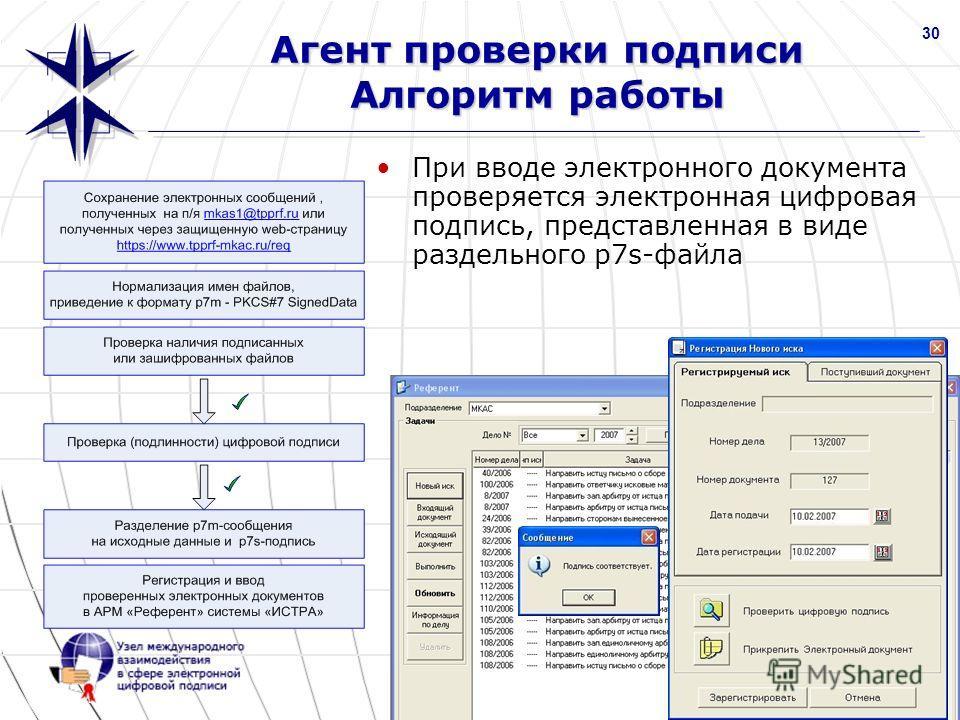 www.nucrf.ru 30 Агент проверки подписи Алгоритм работы При вводе электронного документа проверяется электронная цифровая подпись, представленная в виде раздельного p7s-файла