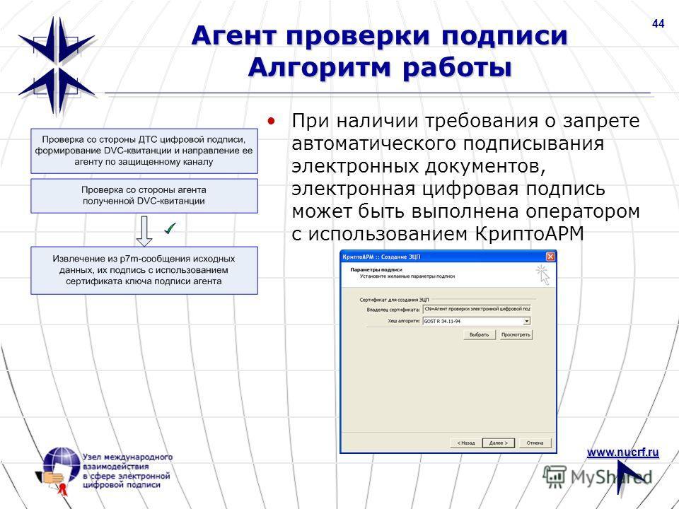 www.nucrf.ru 44 Агент проверки подписи Алгоритм работы При наличии требования о запрете автоматического подписывания электронных документов, электронная цифровая подпись может быть выполнена оператором с использованием КриптоАРМ