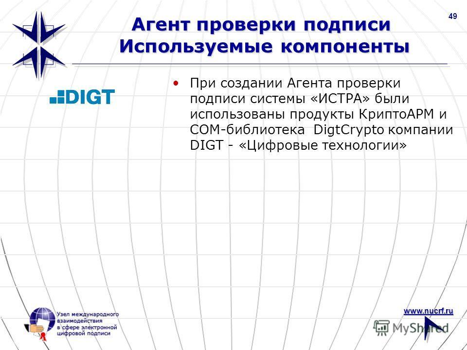 www.nucrf.ru 49 Агент проверки подписи Используемые компоненты При создании Агента проверки подписи системы «ИСТРА» были использованы продукты КриптоАРМ и COM-библиотека DigtCrypto компании DIGT - «Цифровые технологии»