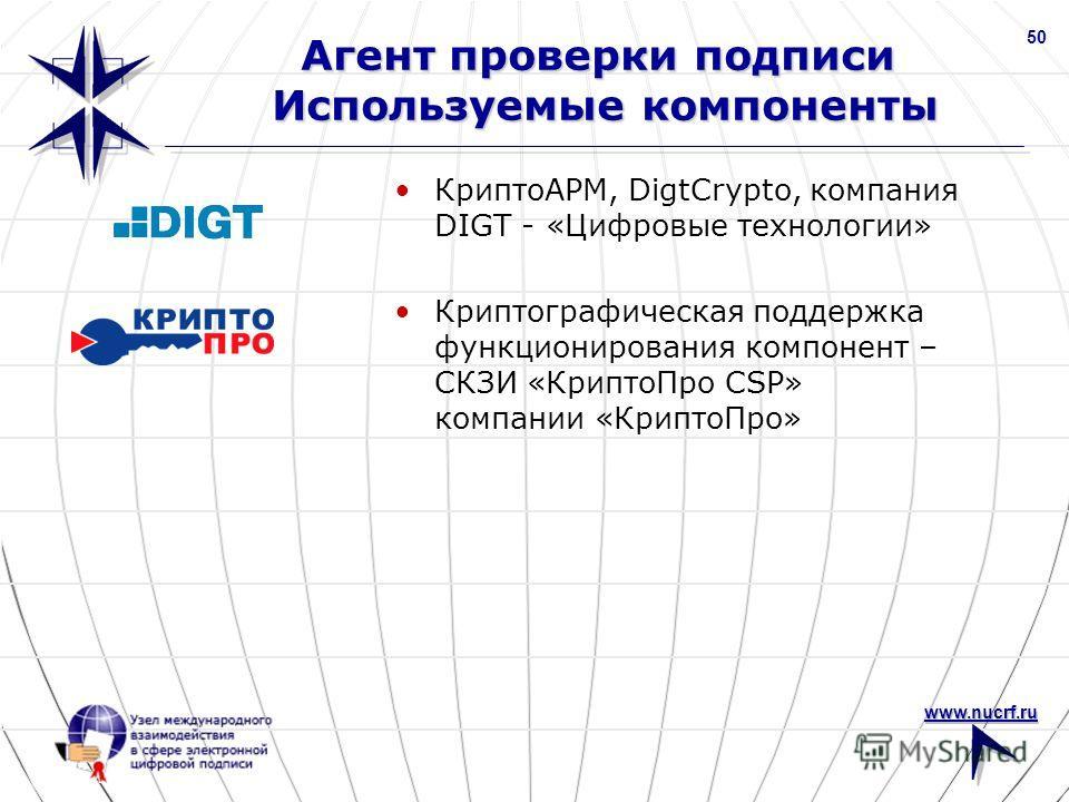 www.nucrf.ru 50 Агент проверки подписи Используемые компоненты КриптоАРМ, DigtCrypto, компания DIGT - «Цифровые технологии» Криптографическая поддержка функционирования компонент – СКЗИ «КриптоПро CSP» компании «КриптоПро»
