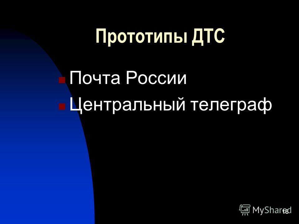 16 Прототипы ДТС Почта России Центральный телеграф
