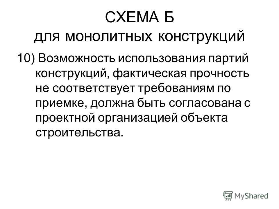 СХЕМА Б для монолитных конструкций 10) Возможность использования партий конструкций, фактическая прочность не соответствует требованиям по приемке, должна быть согласована с проектной организацией объекта строительства.