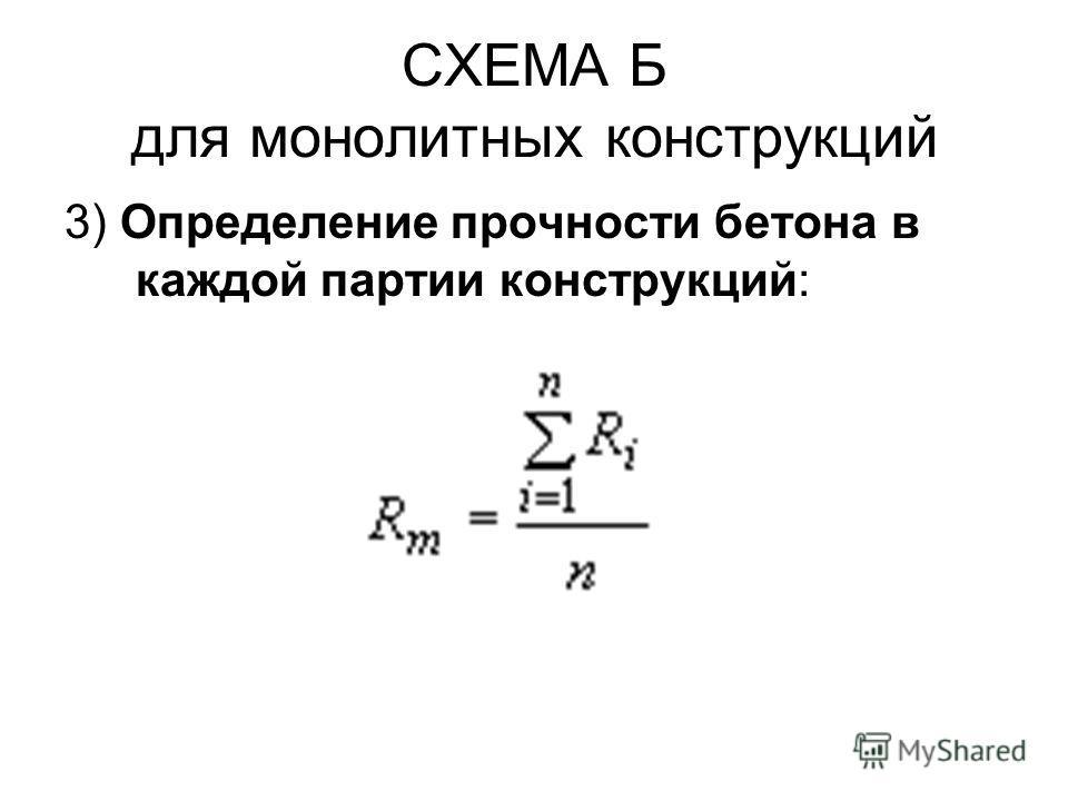 СХЕМА Б для монолитных конструкций 3) Определение прочности бетона в каждой партии конструкций: