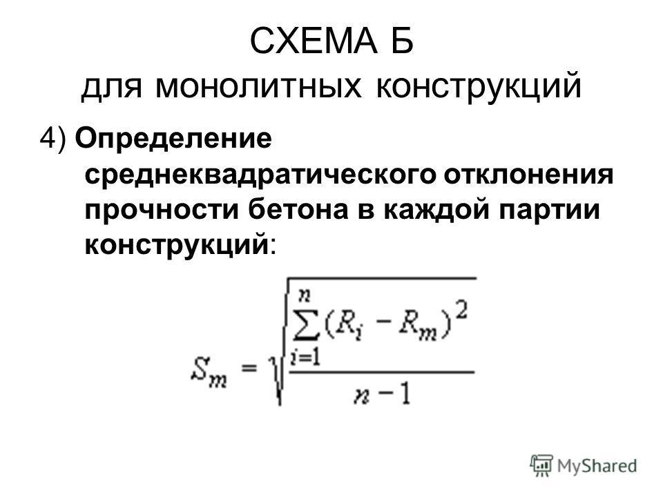 СХЕМА Б для монолитных конструкций 4) Определение среднеквадратического отклонения прочности бетона в каждой партии конструкций: