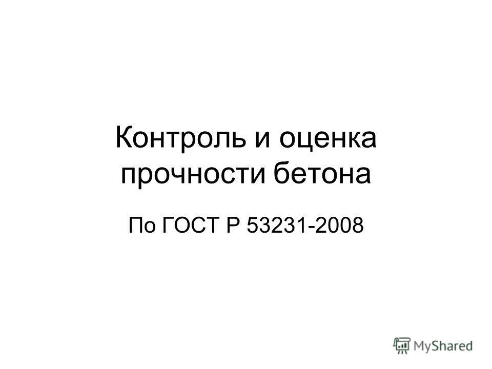 Контроль и оценка прочности бетона По ГОСТ Р 53231-2008
