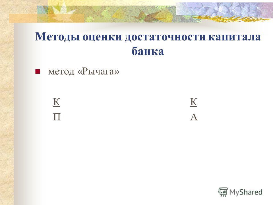 Методы оценки достаточности капитала банка метод «Рычага» К П К А