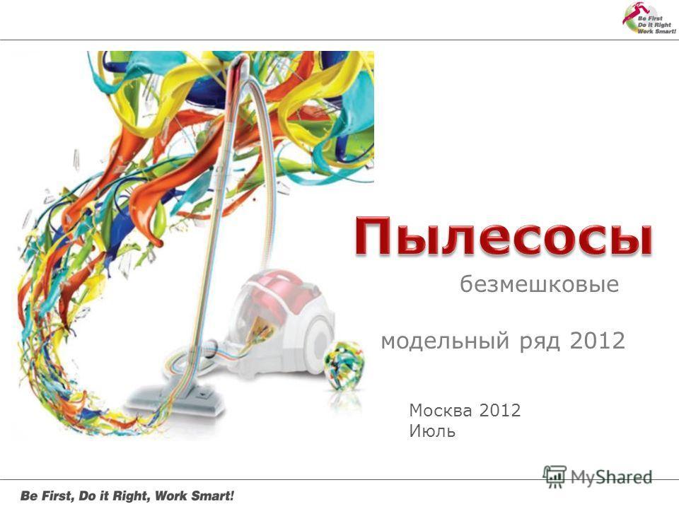 модельный ряд 2012 безмешковые Москва 2012 Июль