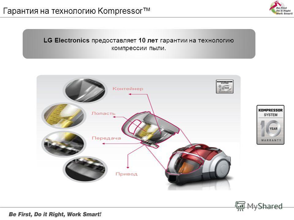 Гарантия на технологию Kompressor LG Electronics предоставляет 10 лет гарантии на технологию компрессии пыли.