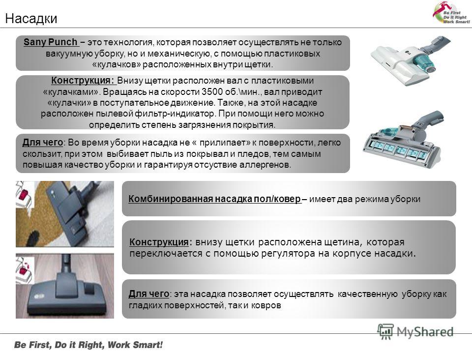 Sany Punch – это технология, которая позволяет осуществлять не только вакуумную уборку, но и механическую, с помощью пластиковых «кулачков» расположенных внутри щетки. Конструкция : Внизу щетки расположен вал с пластиковыми «кулачками». Вращаясь на с