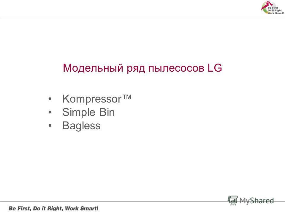 Модельный ряд пылесосов LG Kompressor Simple Bin Bagless