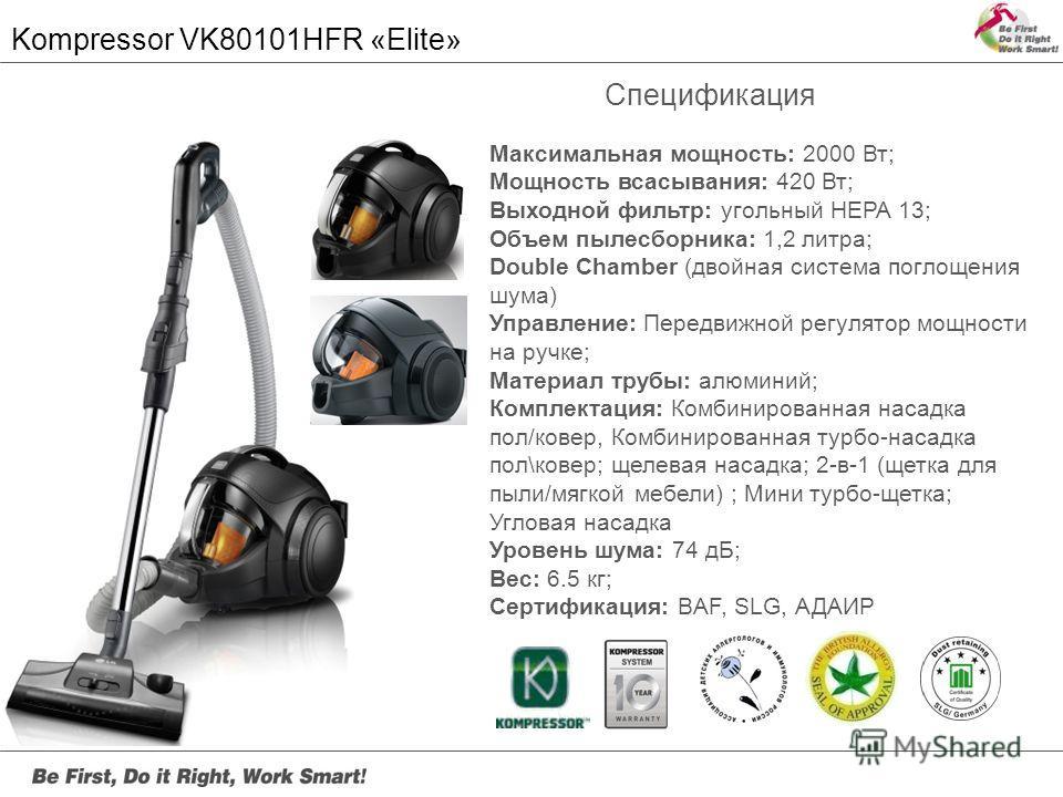 Максимальная мощность: 2000 Вт; Мощность всасывания: 420 Вт; Выходной фильтр: угольный HEPA 13; Объем пылесборника: 1,2 литра; Double Chamber (двойная система поглощения шума) Управление: Передвижной регулятор мощности на ручке; Материал трубы: алюми