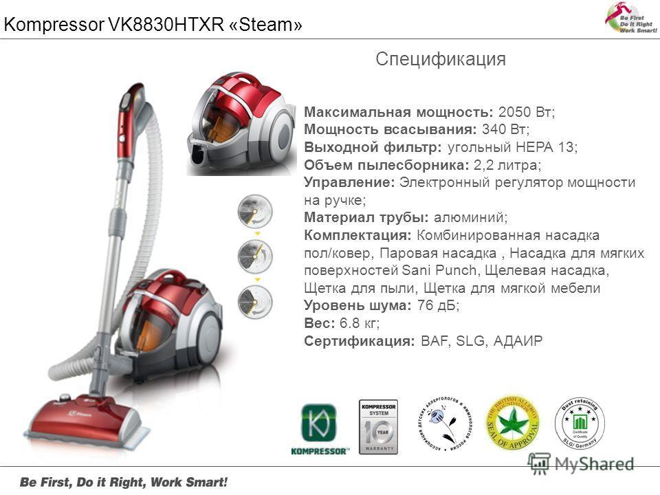 Kompressor VK8830HTXR «Steam» Максимальная мощность: 2050 Вт; Мощность всасывания: 340 Вт; Выходной фильтр: угольный HEPA 13; Объем пылесборника: 2,2 литра; Управление: Электронный регулятор мощности на ручке; Материал трубы: алюминий; Комплектация:
