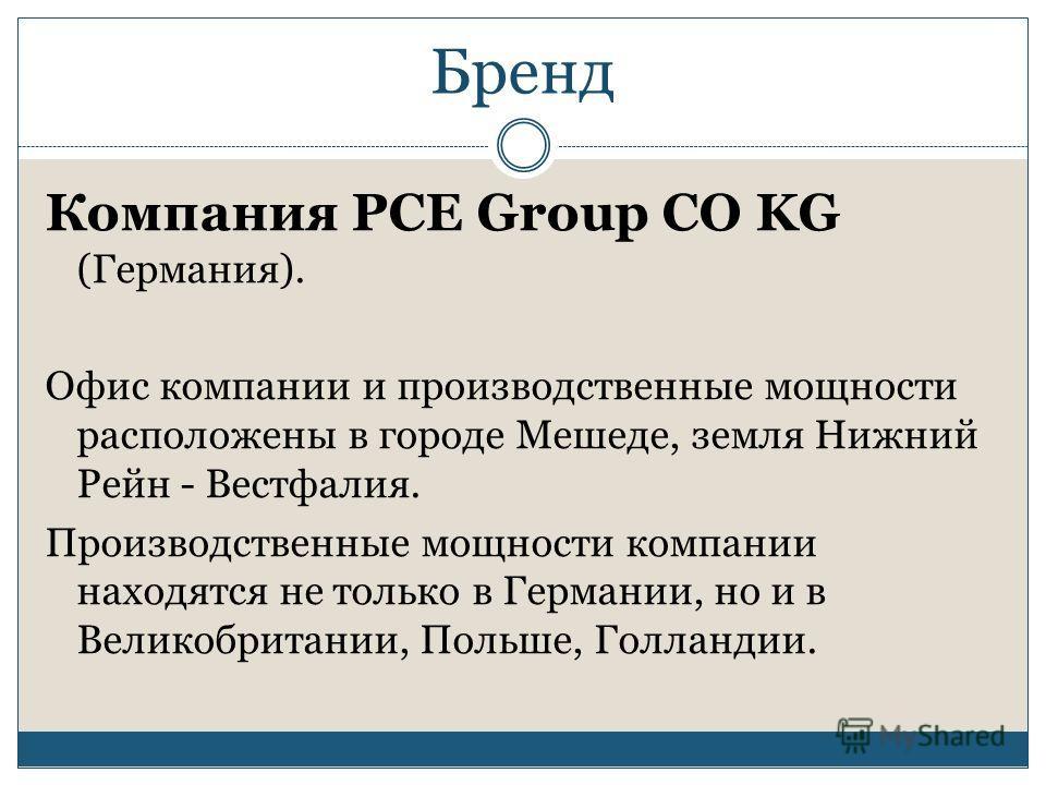 Бренд Компания PCE Group CO KG (Германия). Офис компании и производственные мощности расположены в городе Мешеде, земля Нижний Рейн - Вестфалия. Производственные мощности компании находятся не только в Германии, но и в Великобритании, Польше, Голланд