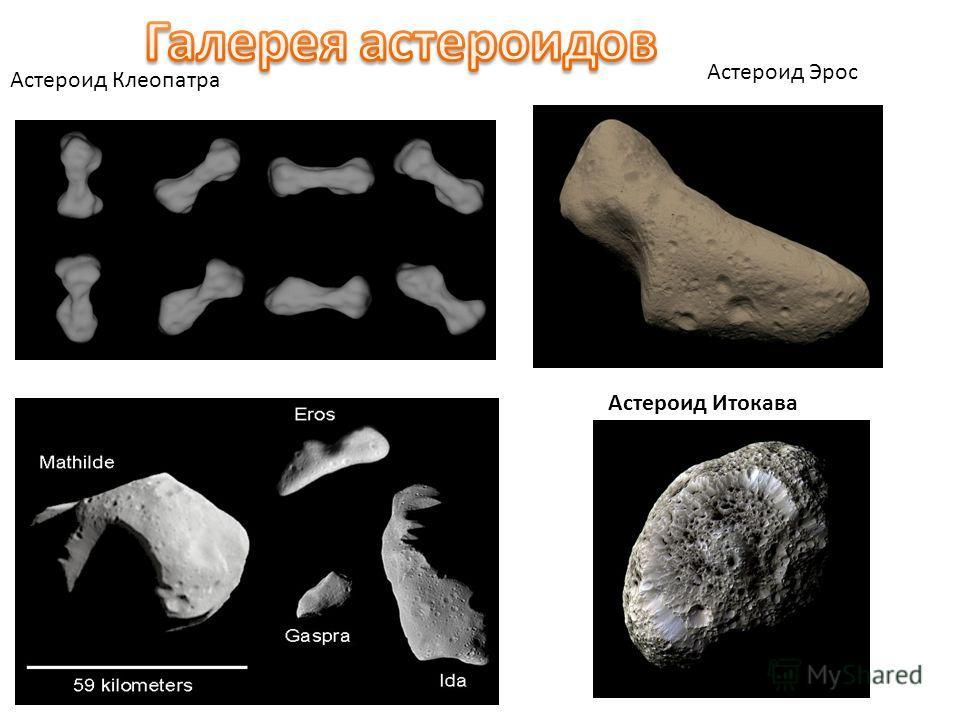 Астероид Клеопатра Астероид Эрос Астероид Итокава