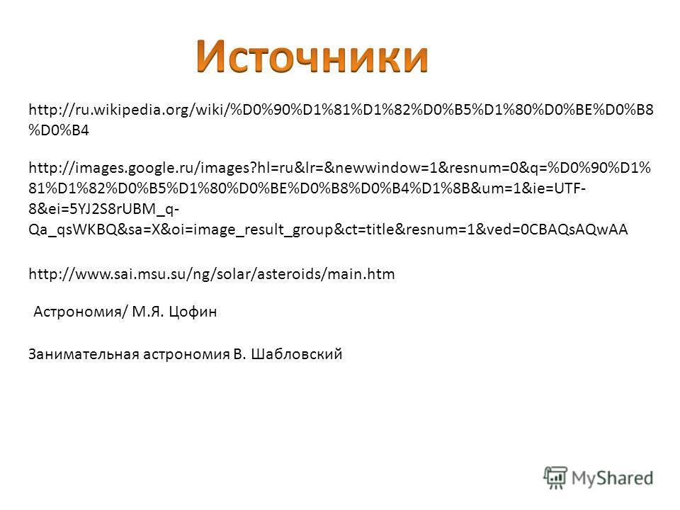 http://ru.wikipedia.org/wiki/%D0%90%D1%81%D1%82%D0%B5%D1%80%D0%BE%D0%B8 %D0%B4 http://images.google.ru/images?hl=ru&lr=&newwindow=1&resnum=0&q=%D0%90%D1% 81%D1%82%D0%B5%D1%80%D0%BE%D0%B8%D0%B4%D1%8B&um=1&ie=UTF- 8&ei=5YJ2S8rUBM_q- Qa_qsWKBQ&sa=X&oi=i
