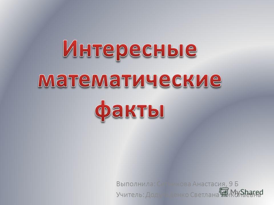 Выполнила: Ситникова Анастасия, 9 Б Учитель: Додуладенко Светлана Николаевна