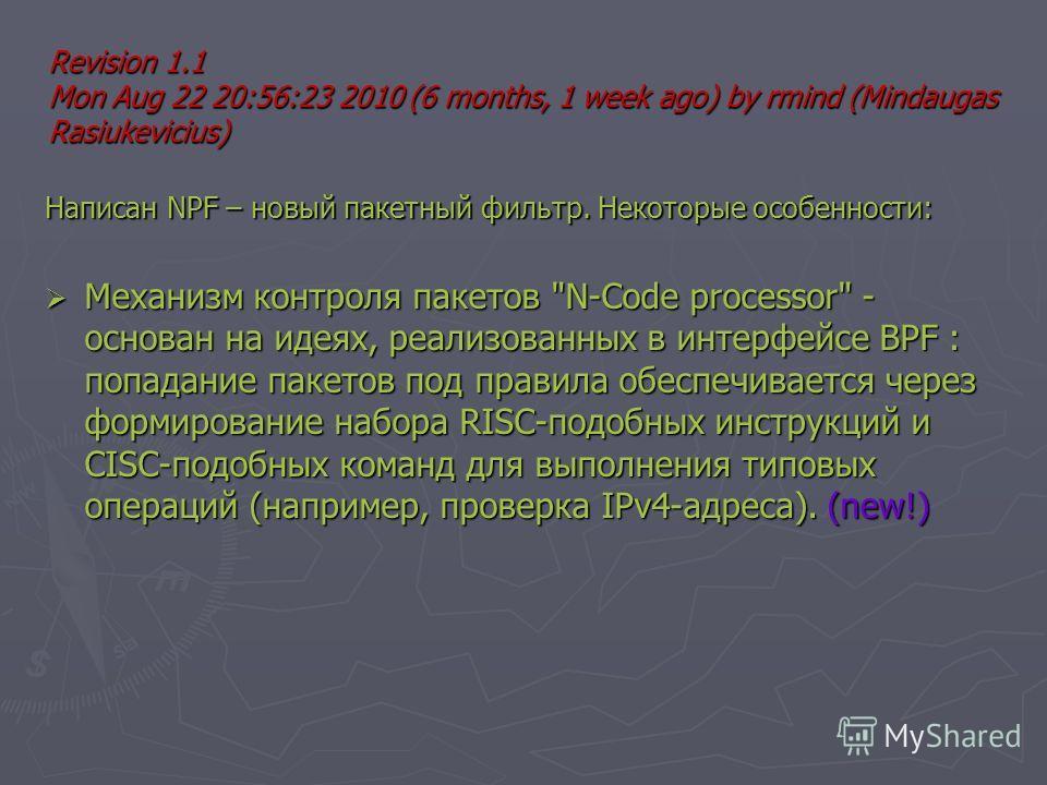 Revision 1.1 Mon Aug 22 20:56:23 2010 (6 months, 1 week ago) by rmind (Mindaugas Rasiukevicius) Написан NPF – новый пакетный фильтр. Некоторые особенности: Механизм контроля пакетов