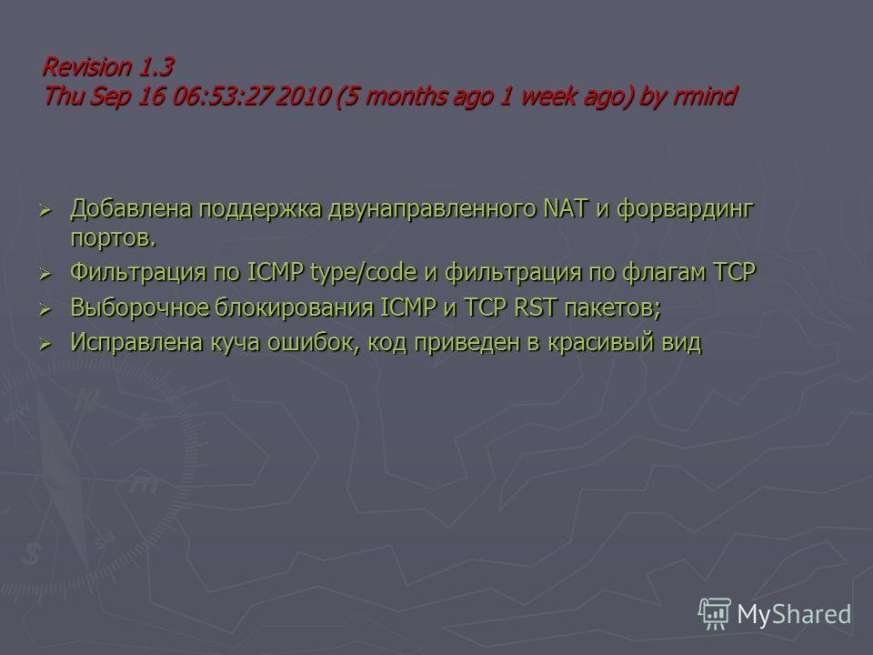 Revision 1.3 Thu Sep 16 06:53:27 2010 (5 months ago 1 week ago) by rmind Добавлена поддержка двунаправленного NAT и форвардинг портов. Добавлена поддержка двунаправленного NAT и форвардинг портов. Фильтрация по ICMP type/code и фильтрация по флагам T