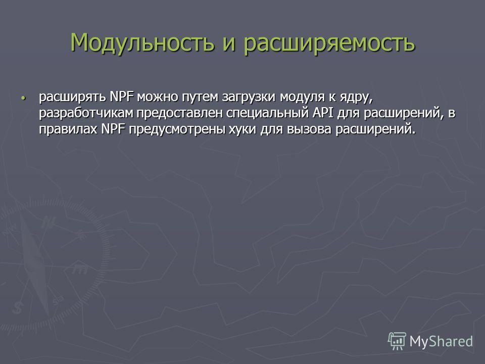 Модульность и расширяемость расширять NPF можно путем загрузки модуля к ядру, разработчикам предоставлен специальный API для расширений, в правилах NPF предусмотрены хуки для вызова расширений. расширять NPF можно путем загрузки модуля к ядру, разраб
