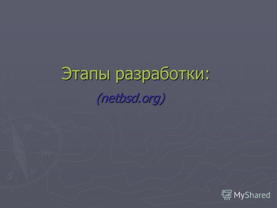 Этапы разработки: (netbsd.org)