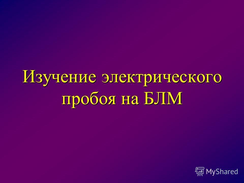 Изучение электрического пробоя на БЛМ