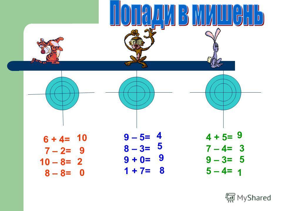 6 + 4= 7 – 2= 10 – 8= 8 – 8= 9 – 5= 8 – 3= 9 + 0= 1 + 7= 4 + 5= 7 – 4= 9 – 3= 5 – 4= 10 9 2 0 4 5 9 8 9 3 5 1