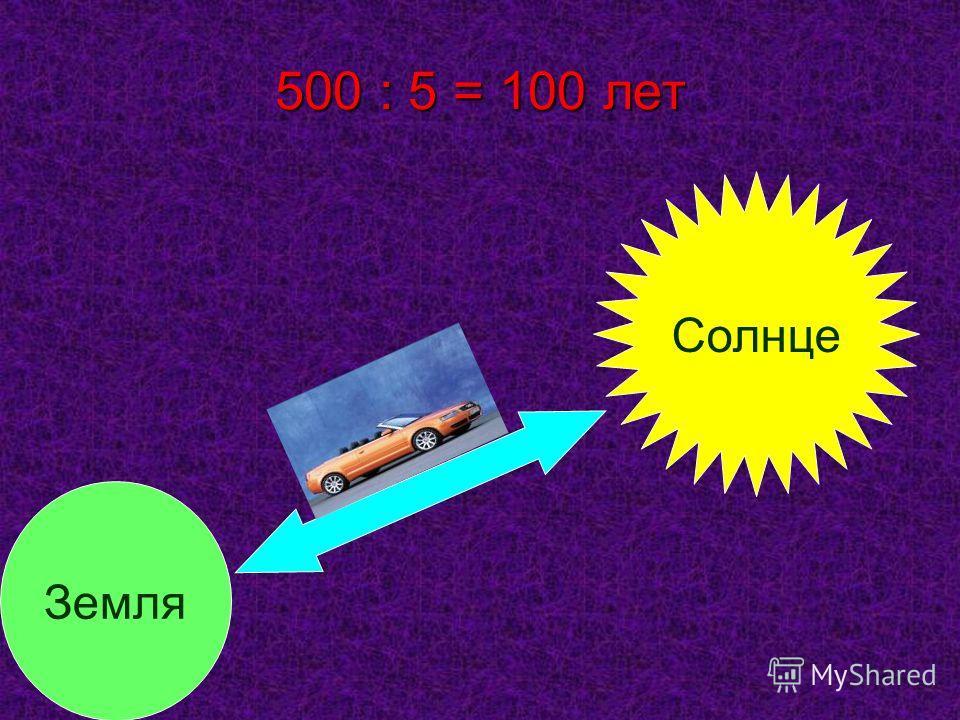 Земля Солнце 150 000 000 500 лет 500 лет =5 в