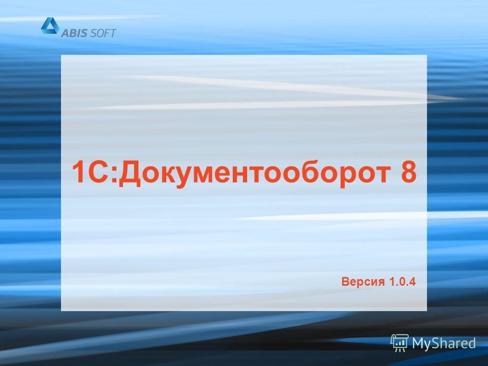 Версия 1.0.4 1С:Документооборот 8