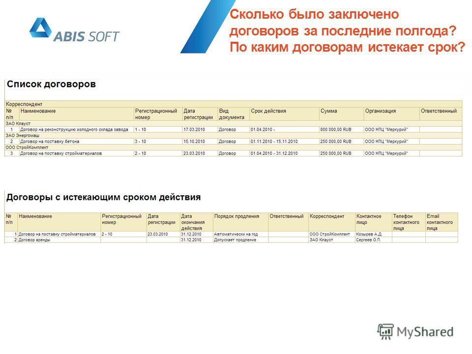 Сколько было заключено договоров за последние полгода? По каким договорам истекает срок?