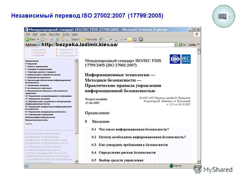 Независимый перевод ISO 27002:2007 (17799:2005) http://bezpeka.ladimir.kiev.ua/