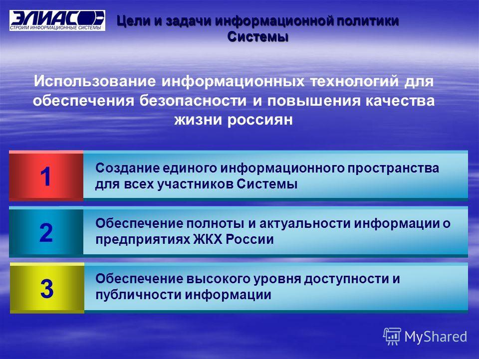 1 Создание единого информационного пространства для всех участников Системы 2 Обеспечение полноты и актуальности информации о предприятиях ЖКХ России 3 Обеспечение высокого уровня доступности и публичности информации Цели и задачи информационной поли
