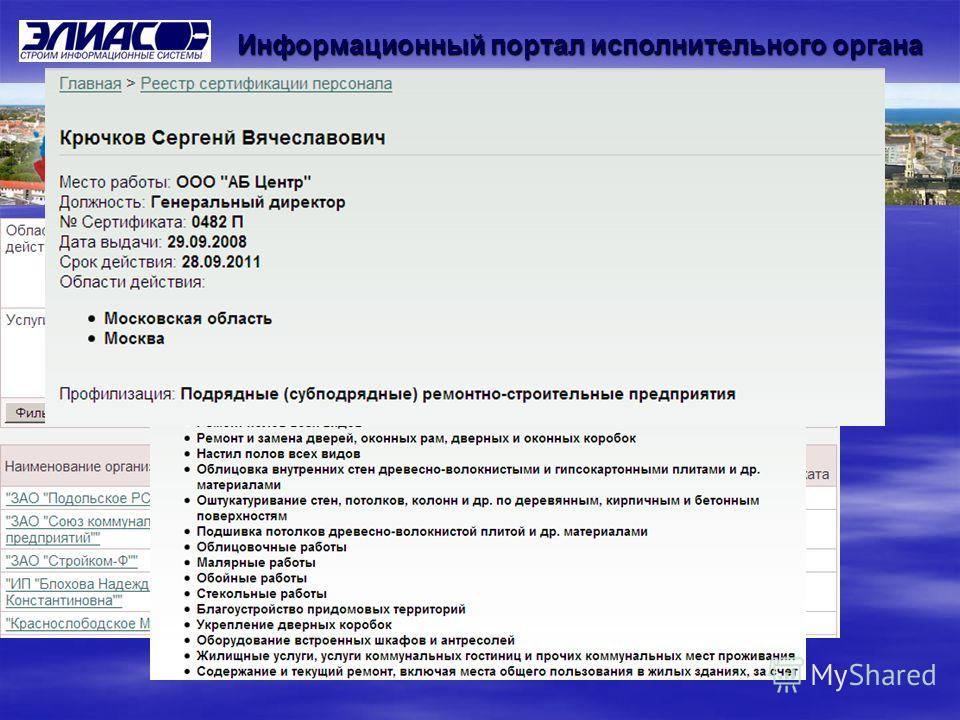 Информационный портал исполнительного органа