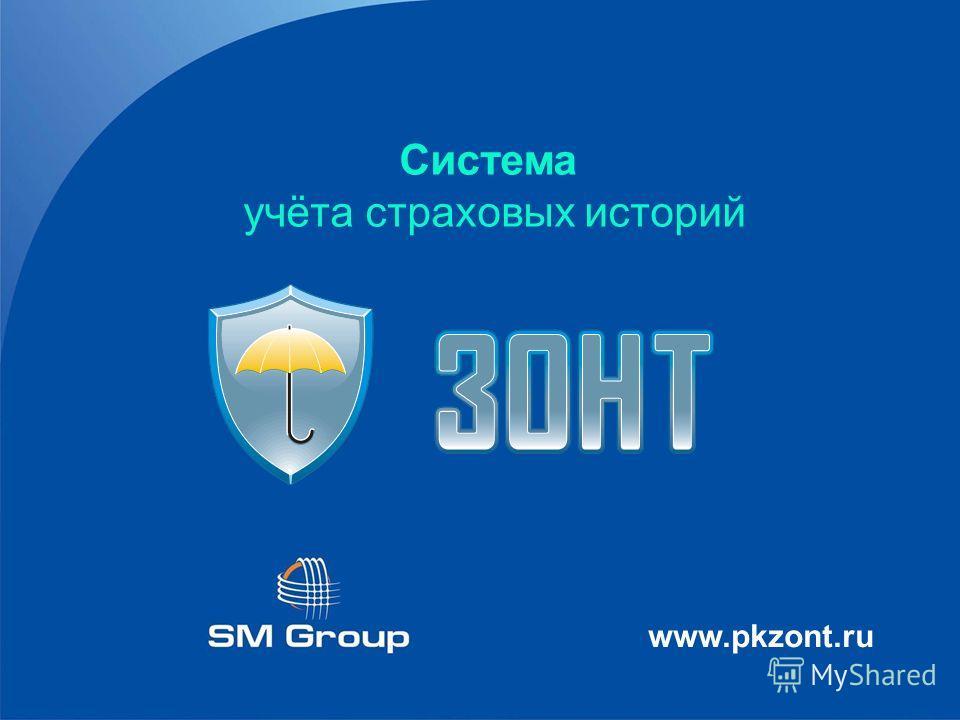 Система учёта страховых историй www.pkzont.ru