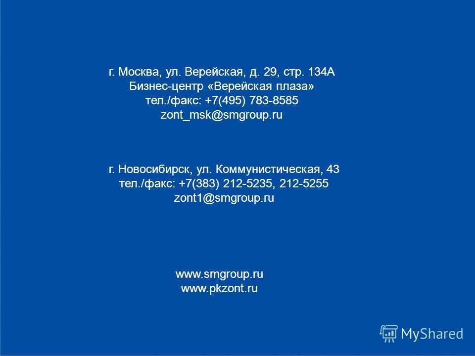 г. Москва, ул. Верейская, д. 29, стр. 134А Бизнес-центр «Верейская плаза» тел./факс: +7(495) 783-8585 zont_msk@smgroup.ru г. Новосибирск, ул. Коммунистическая, 43 тел./факс: +7(383) 212-5235, 212-5255 zont1@smgroup.ru www.smgroup.ru www.pkzont.ru