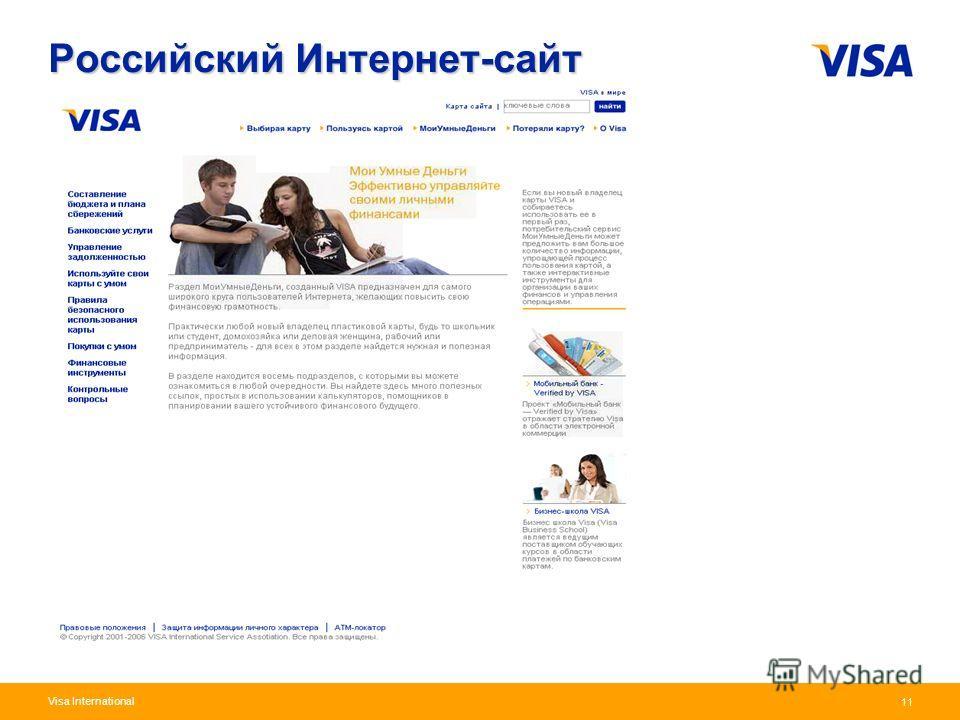 Presentation Identifier.11 Information Classification as Needed 11 Visa International Российский Интернет-сайт