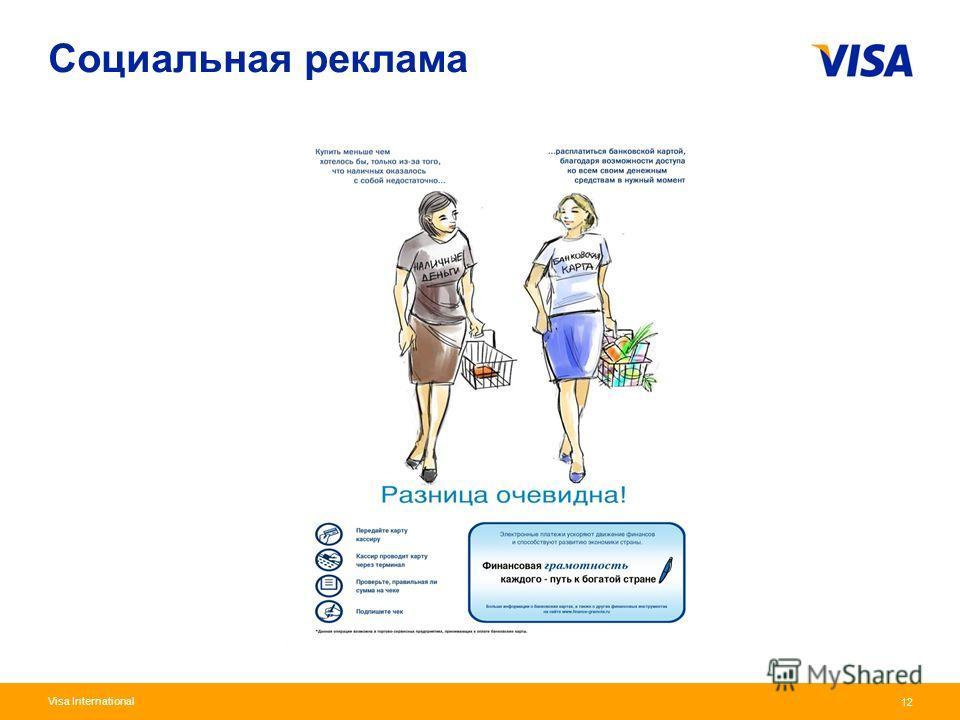 Presentation Identifier.12 Information Classification as Needed 12 Visa International Социальная реклама