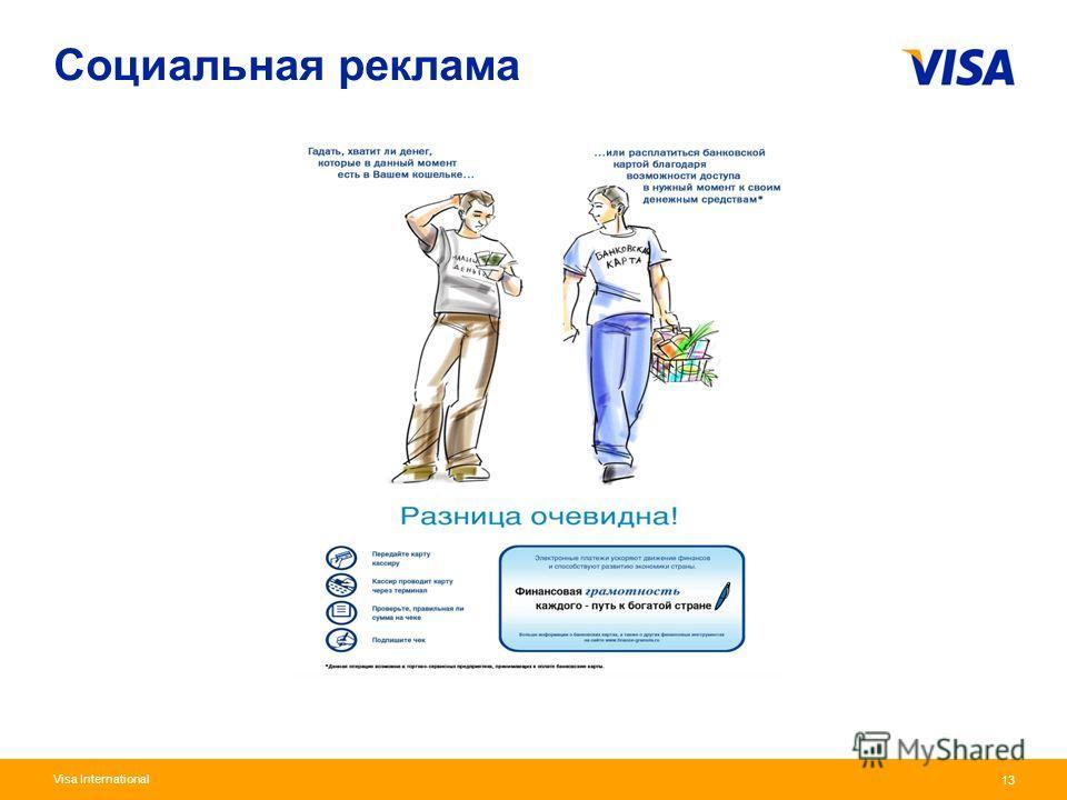 Presentation Identifier.13 Information Classification as Needed 13 Visa International Социальная реклама